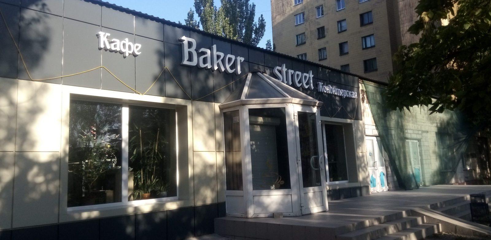 """Кав'ярня """"Baker Street"""""""