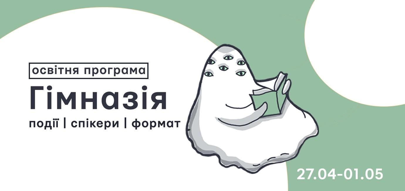Гогольfest «Гімназія»: події, спікери, формат