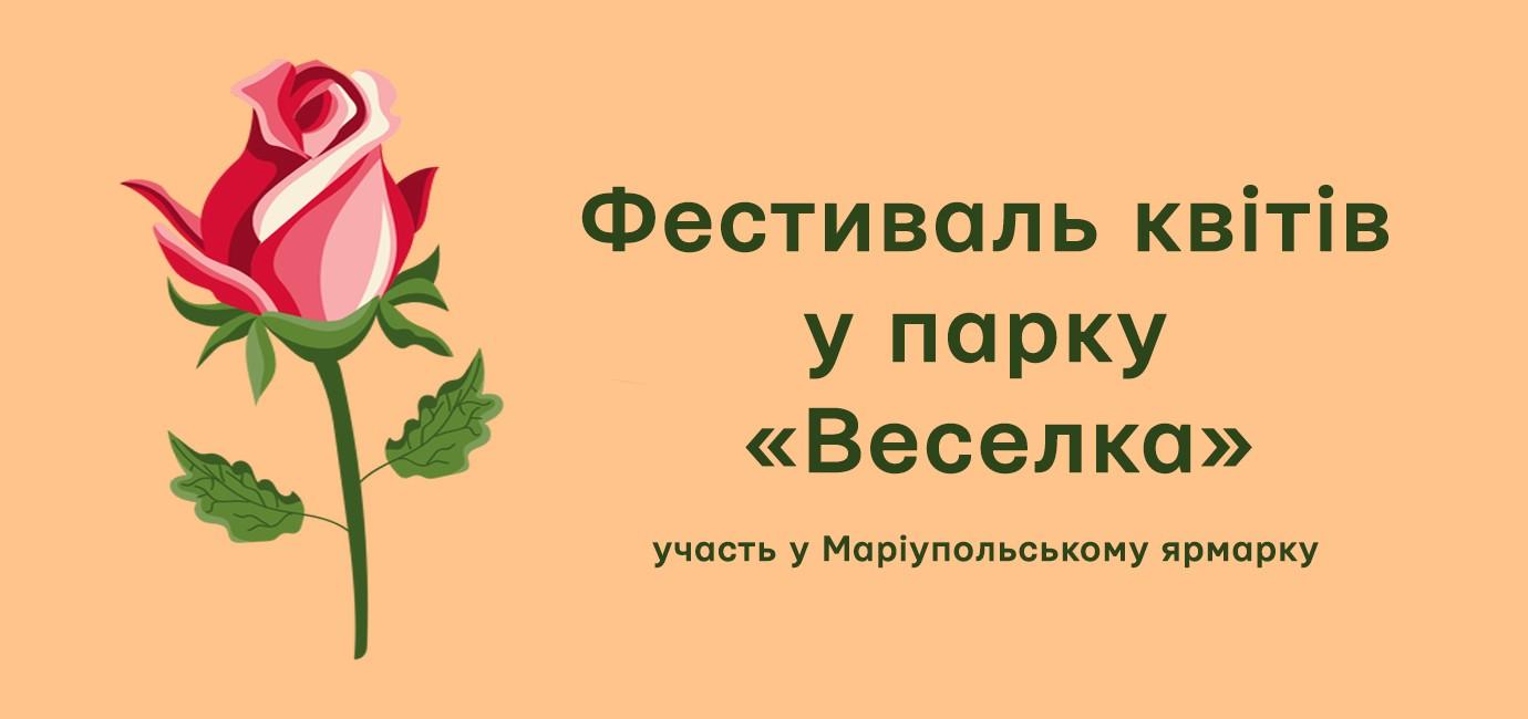 """Як взяти участь у Маріупольському ярмарку на фестивалі квітів у парку """"Веселка"""" ( 27.04 – 01.06 )"""
