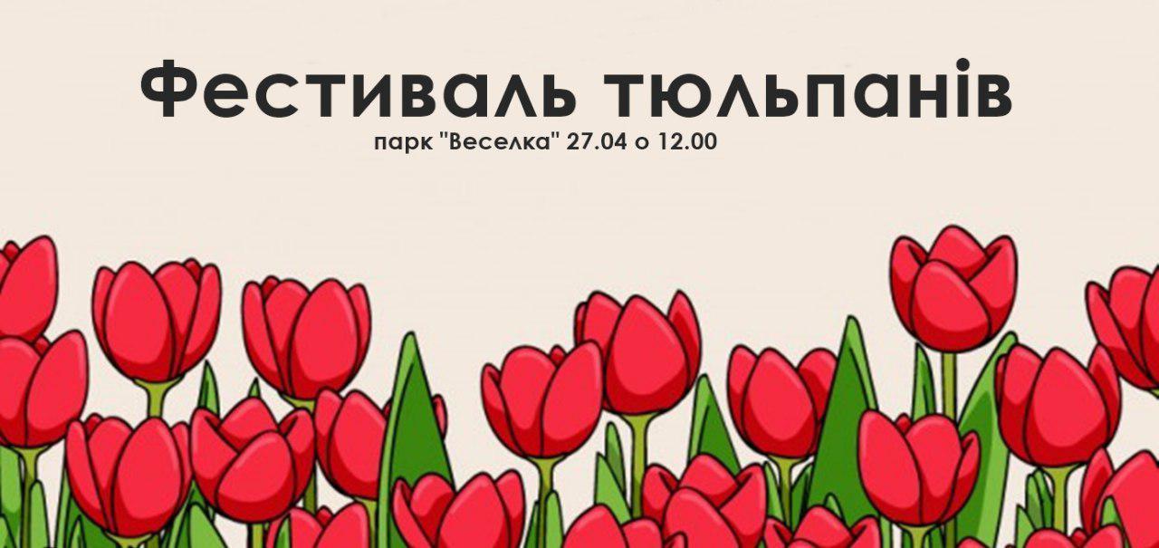 """Фестиваль тюльпанів"""" у парку Веселка"""