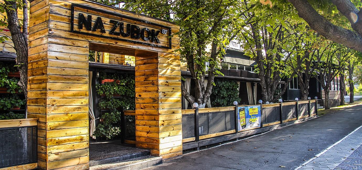 """Ресторан """"Na Zubok"""""""