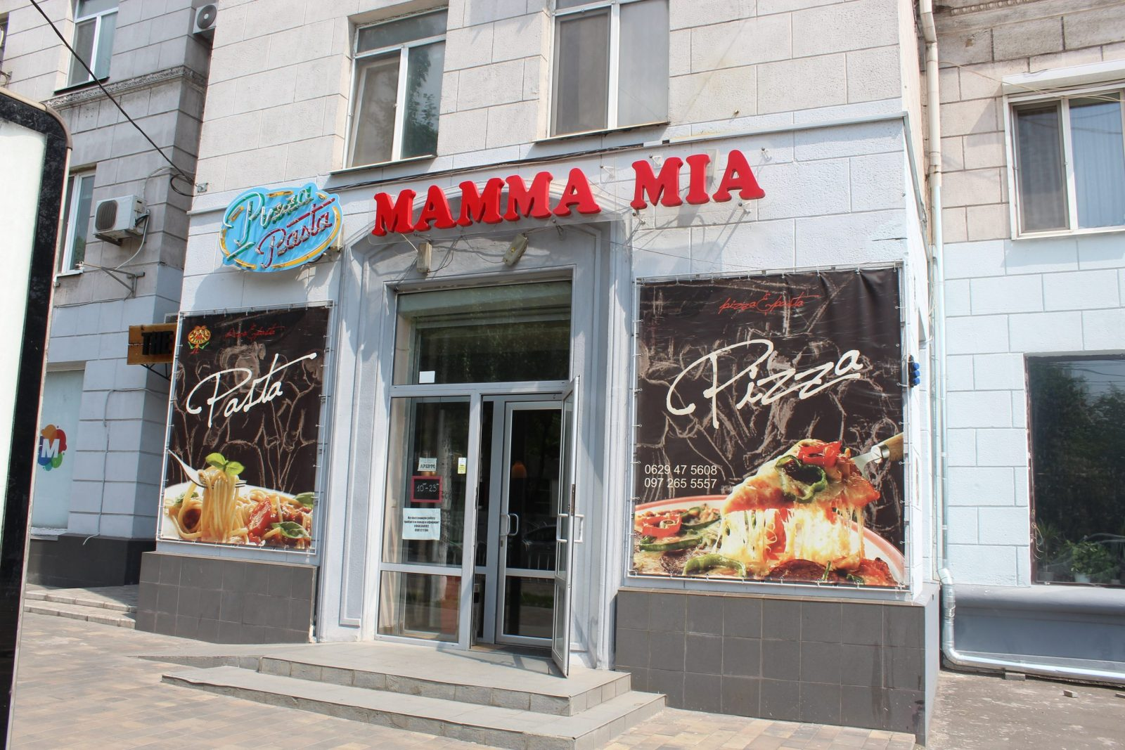 "Піцерія ""Mamma Mia"""