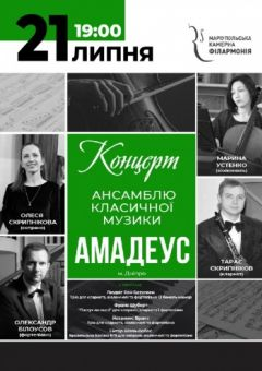 "Концерт ансамблю ""Амадеус"""