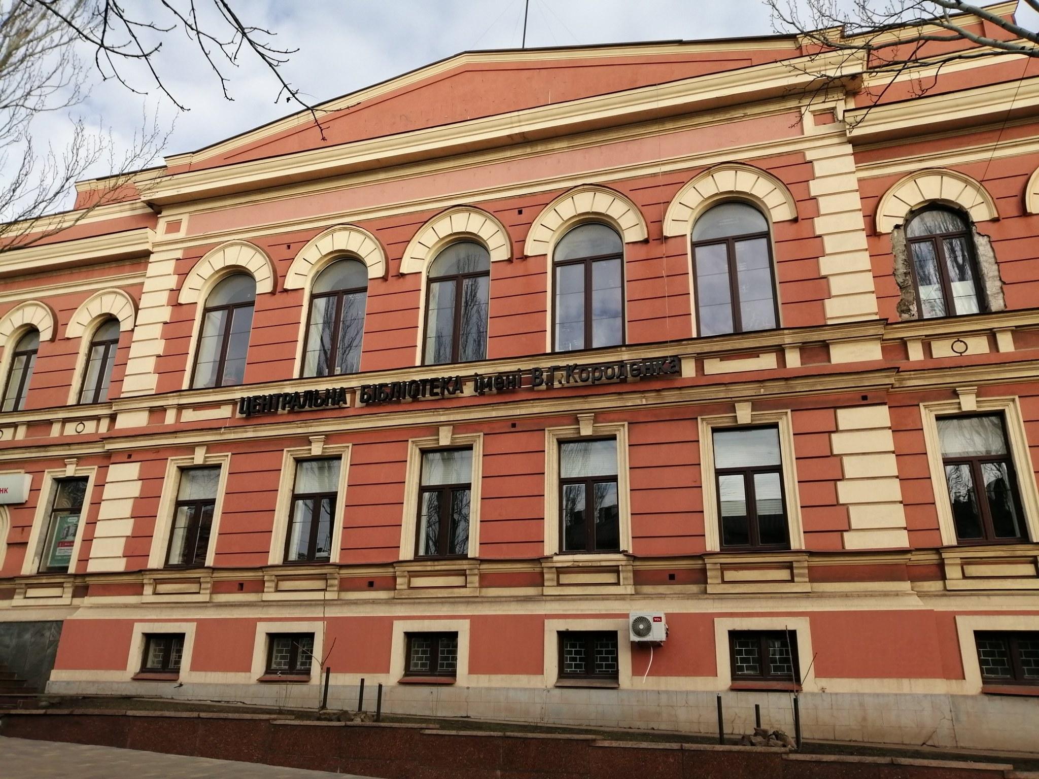 Центральна міська бібліотека ім. Короленка