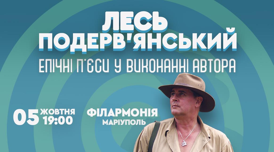 Лесь Подерв'янський: Епiчнi п'єсі у виконанні автора