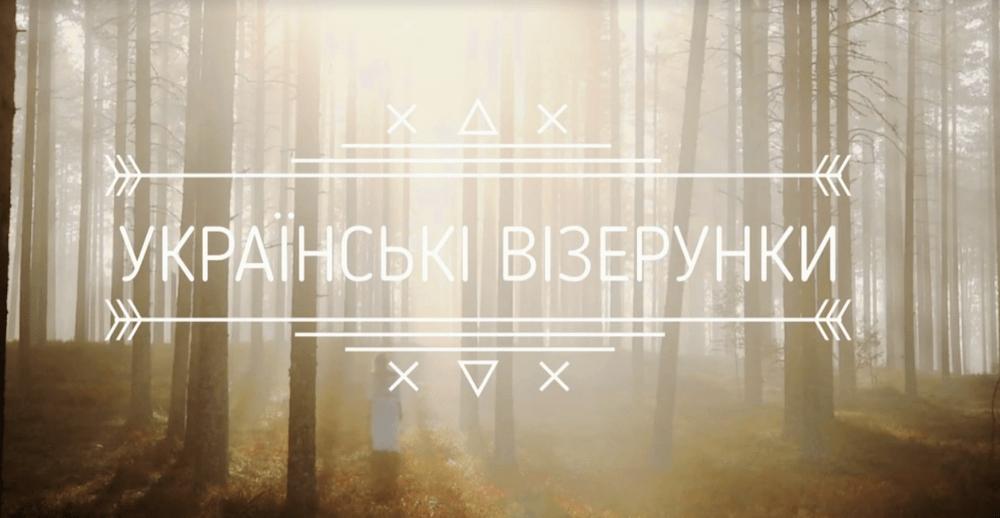 """Фестиваль """"Українські візерунки"""""""