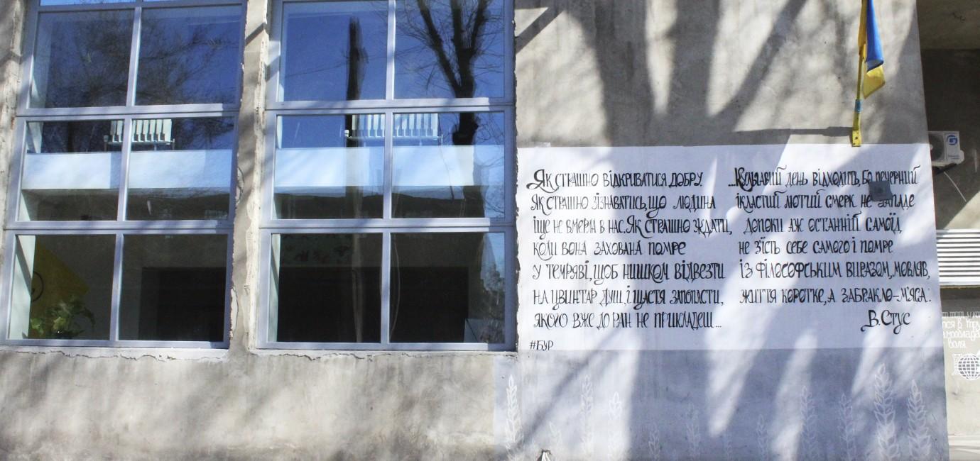 Мурал з віршем В.Стуса