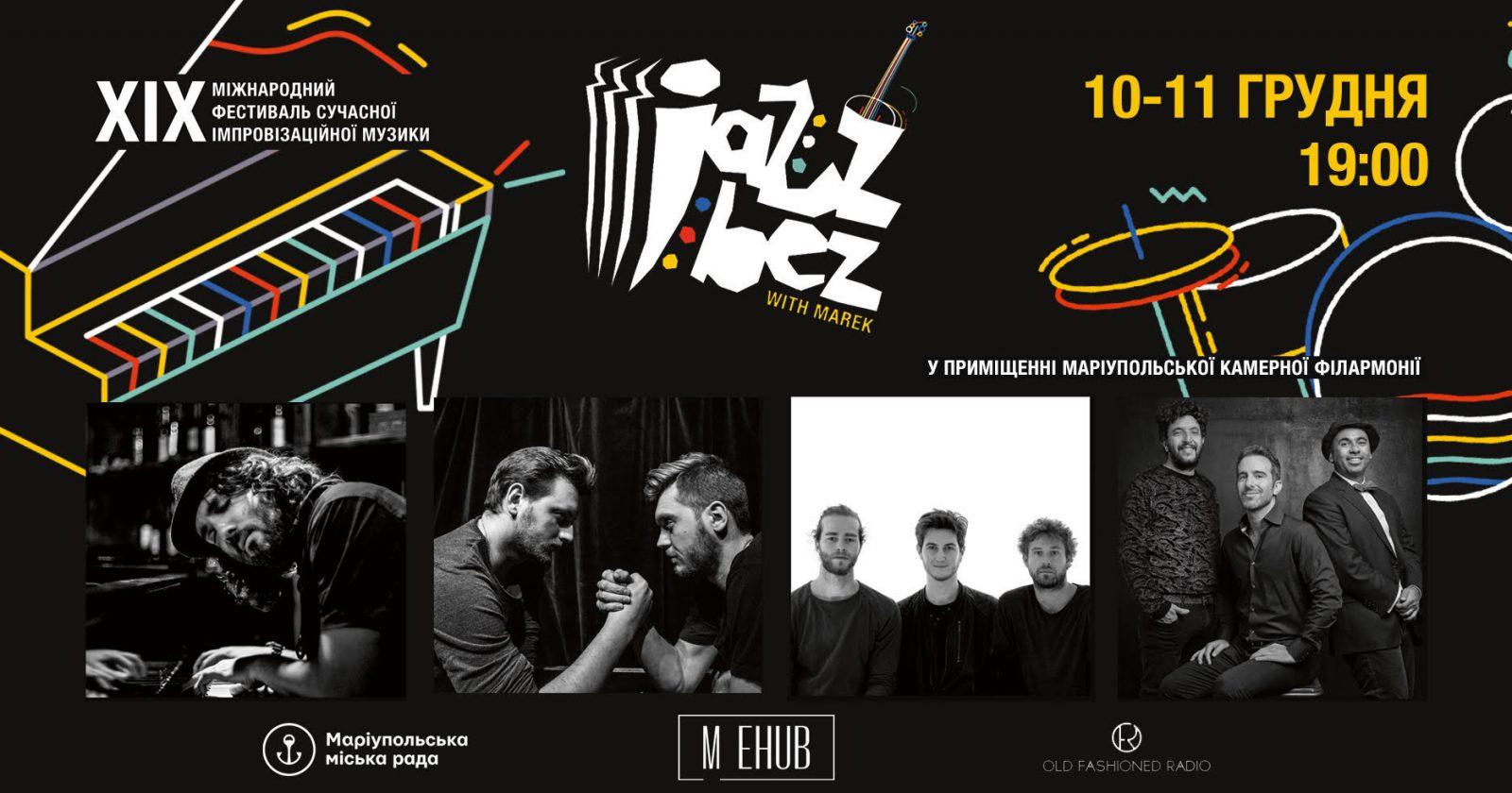 ХІХ Міжнародний фестиваль сучасної імпровізаційної музики JazzBez