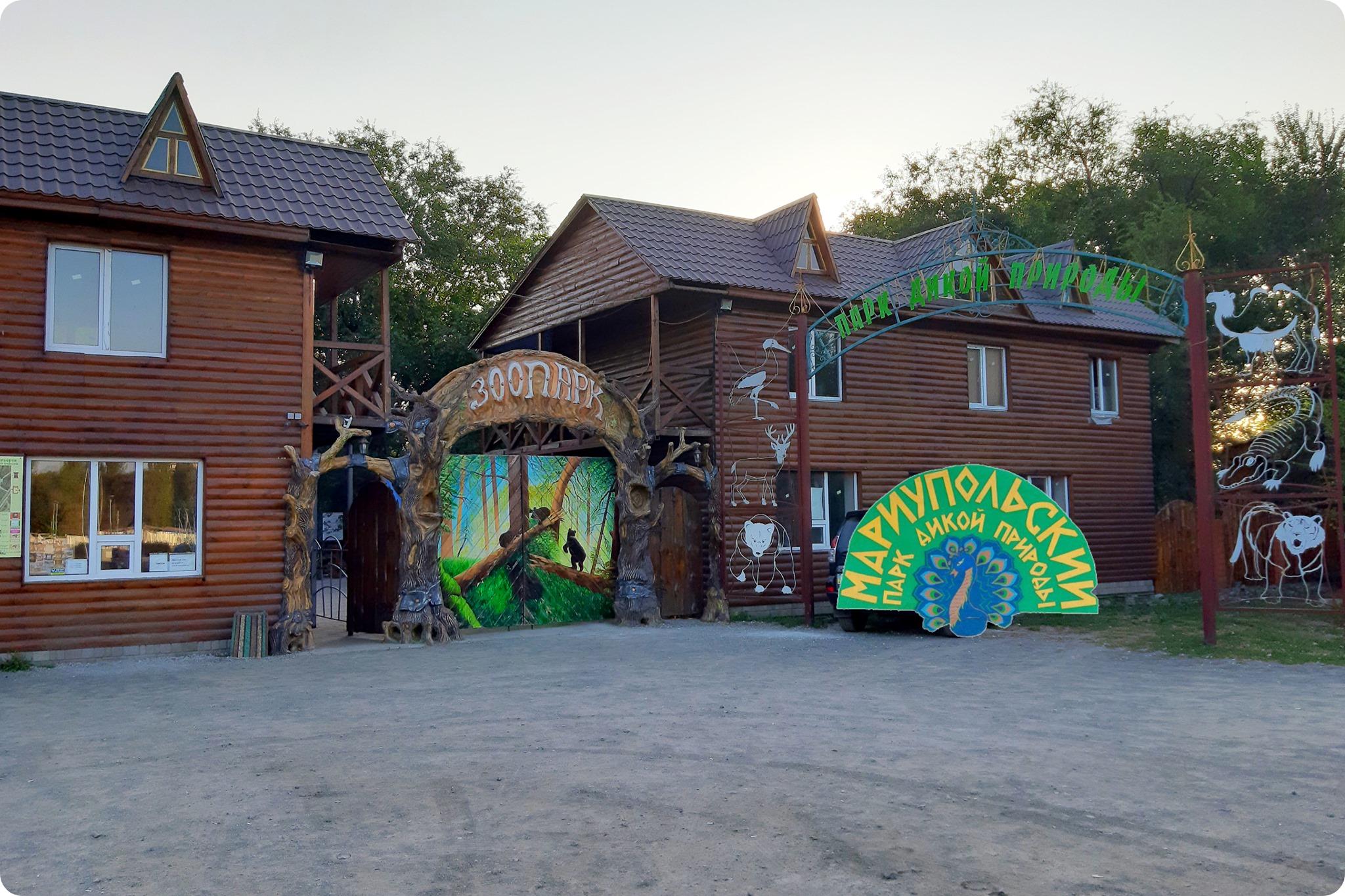 "Зоопарк ""Парк дикої природи"""