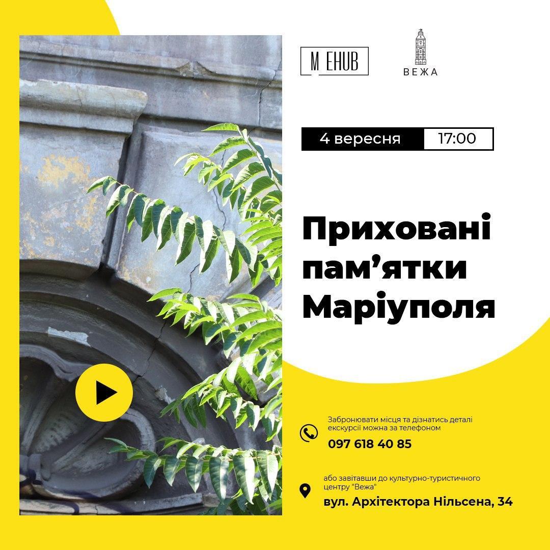 Екскурсія «Приховані пам'ятки Маріуполя»