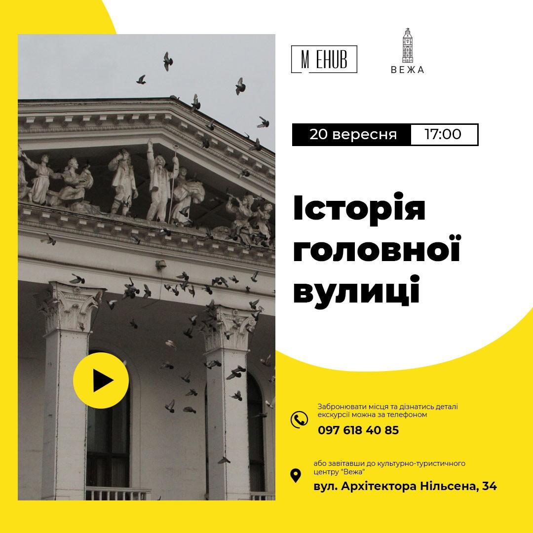 Екскурсія «Історія головної вулиці»