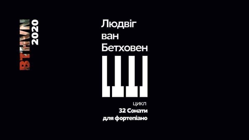"""""""Бетховен-250"""" Цикл """"32 Сонати для фортепіано"""""""