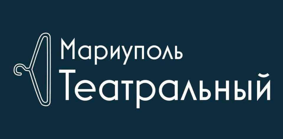 """Фестиваль """"Маріуполь Театральний"""""""