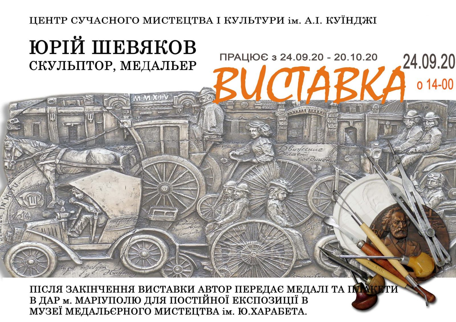 Виставка скульптора та медальєра Юрія Шевякова.