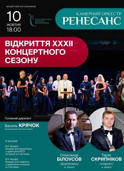 Відкриття XXXII концертного сезону Маріупольської камерної філармонії