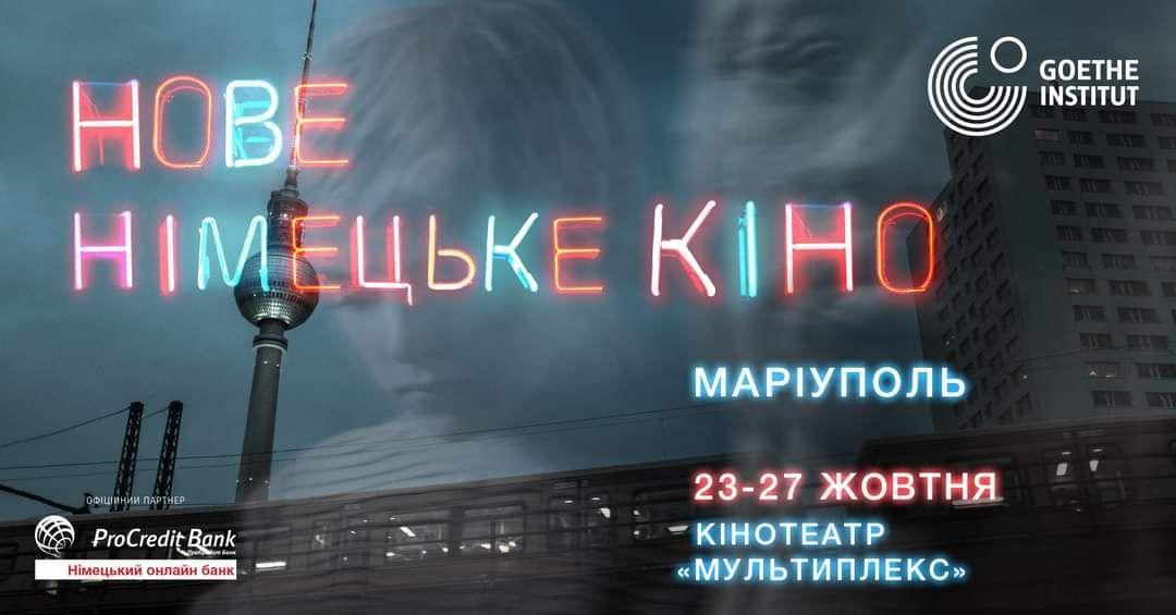 Фестиваль нового німецького кіно у Маріуполі