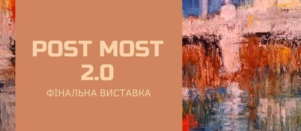 Фінальна виставка POST MOST 2.0