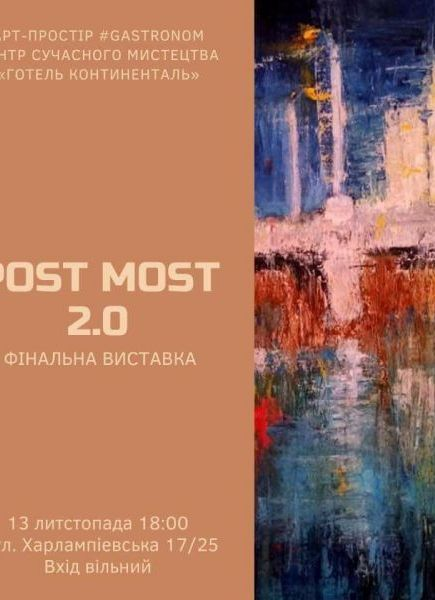 «Post Most 2.0» фінальна виставка