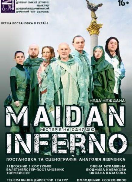 "Вистава ""Майдан Inferno"""