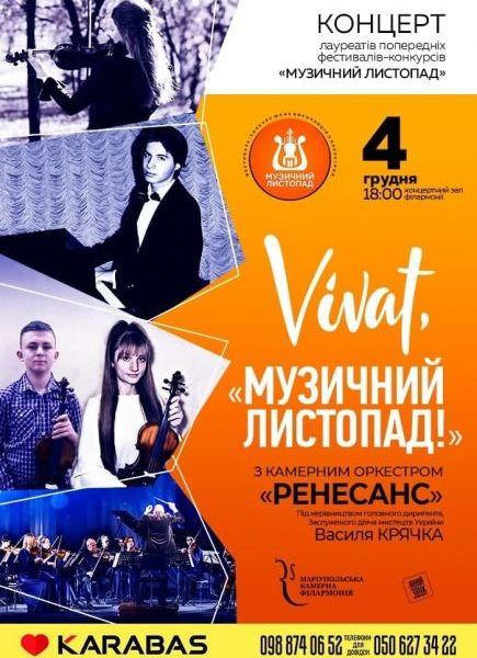 Концерт камерного оркестру Vivat  «Музичний листопад!»