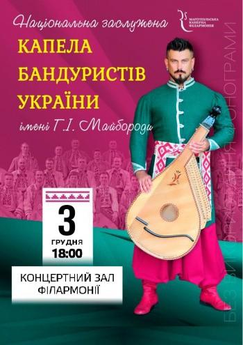 Концерт капели бандуристів України імені Г.І. Майбороди