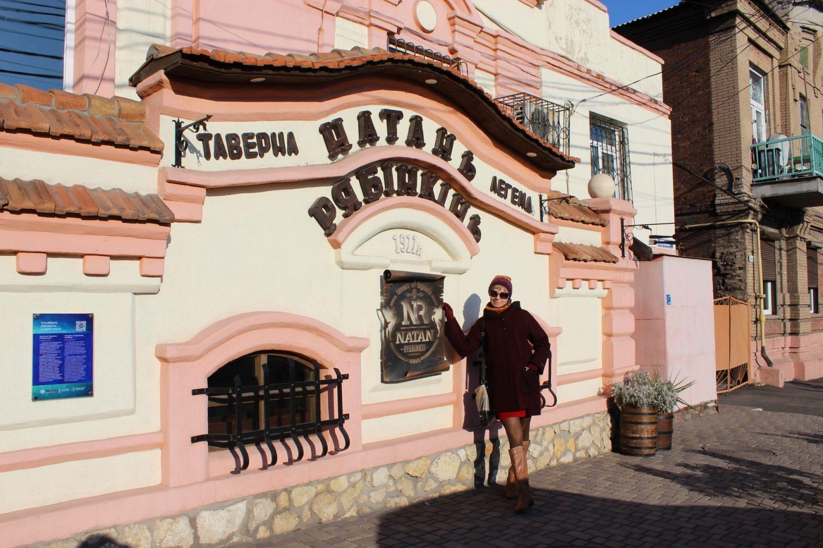 «Натанъ Рябінкінъ» – ефектна та смачна зупинка історичних маршрутів