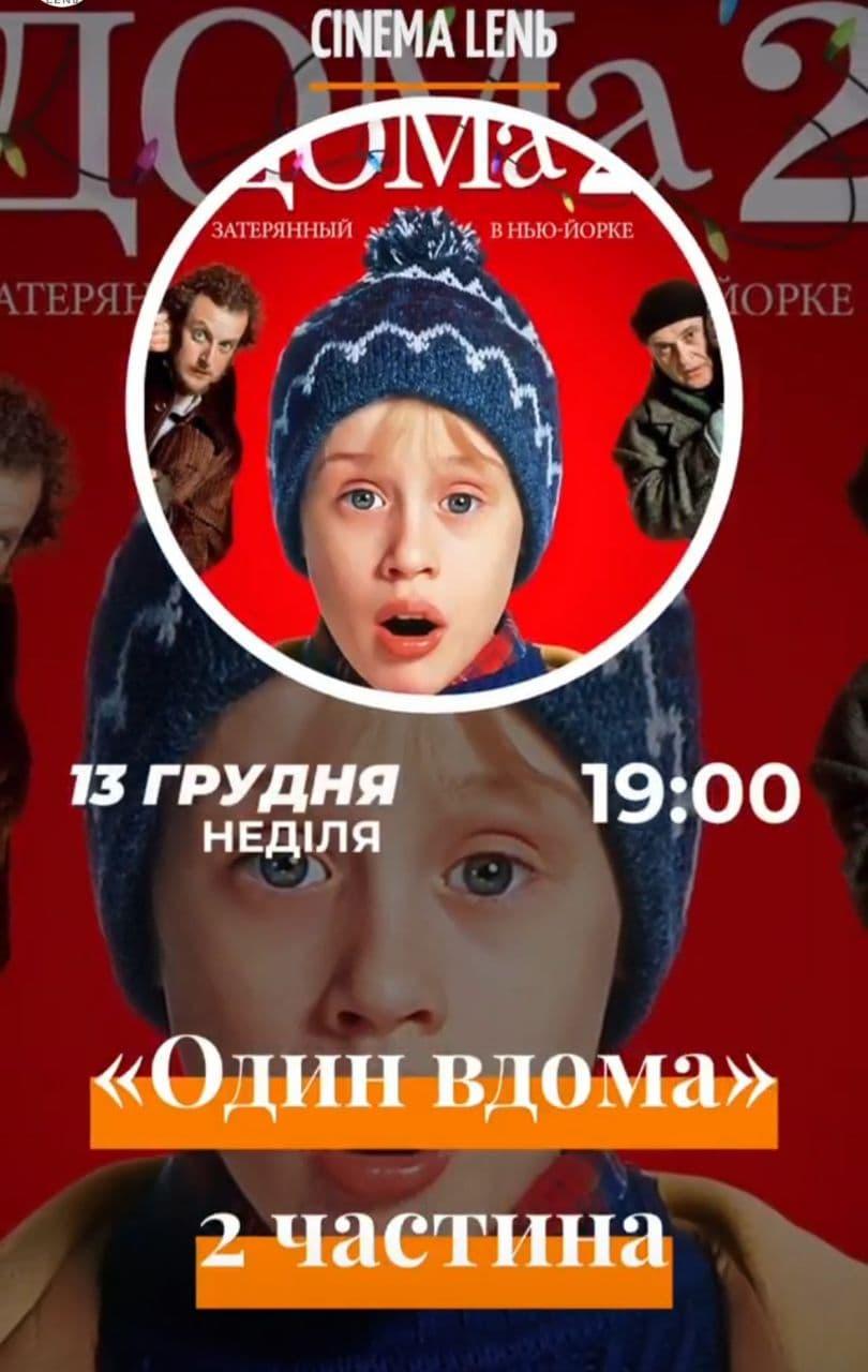 """Кінопоказ у кав'ярні LENЬ """"Один дома 2"""""""
