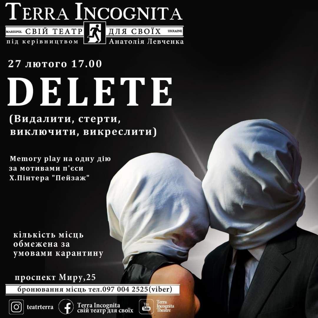 """Вистава """"DELETE"""" театру Terra Uncognita"""
