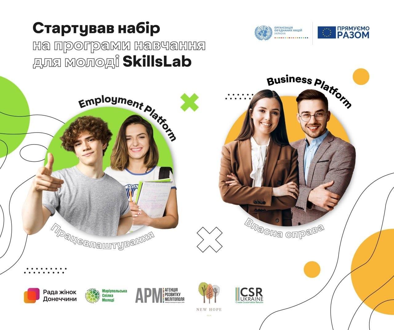 SkillsLab Business Platform – програма для тих, хто бачить себе незалежним підприємцем