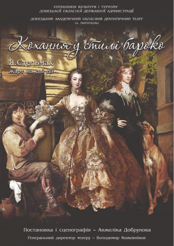 Кохання у стилі бароко
