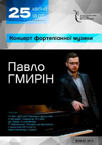Павло Гмирін. Концерт фортепіанної музики