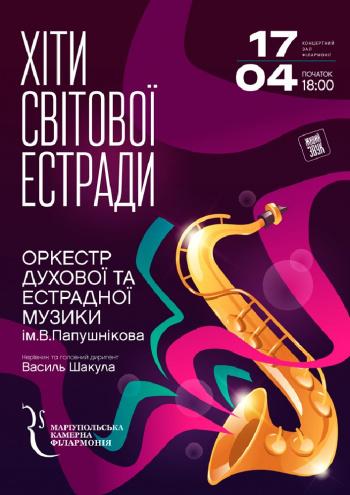 «Хіти світової естради». Концерт оркестру духової та естрадної музики ім. В. Папушнікова.