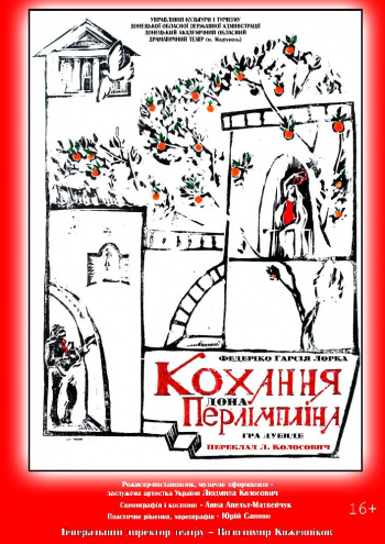 Кохання Дона Перлімпліна (ДАОДТ)