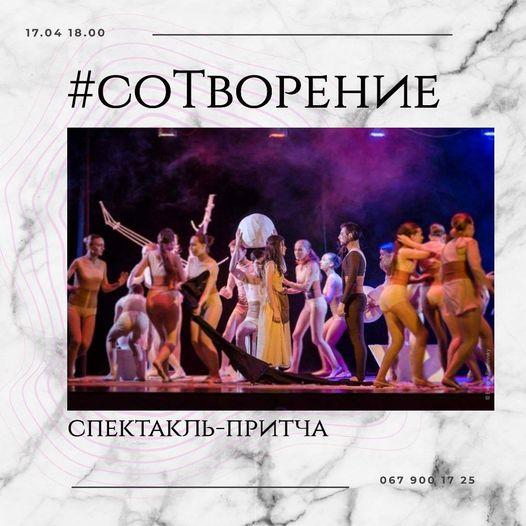 """спектакль Театроманіі – """"соТворение"""""""