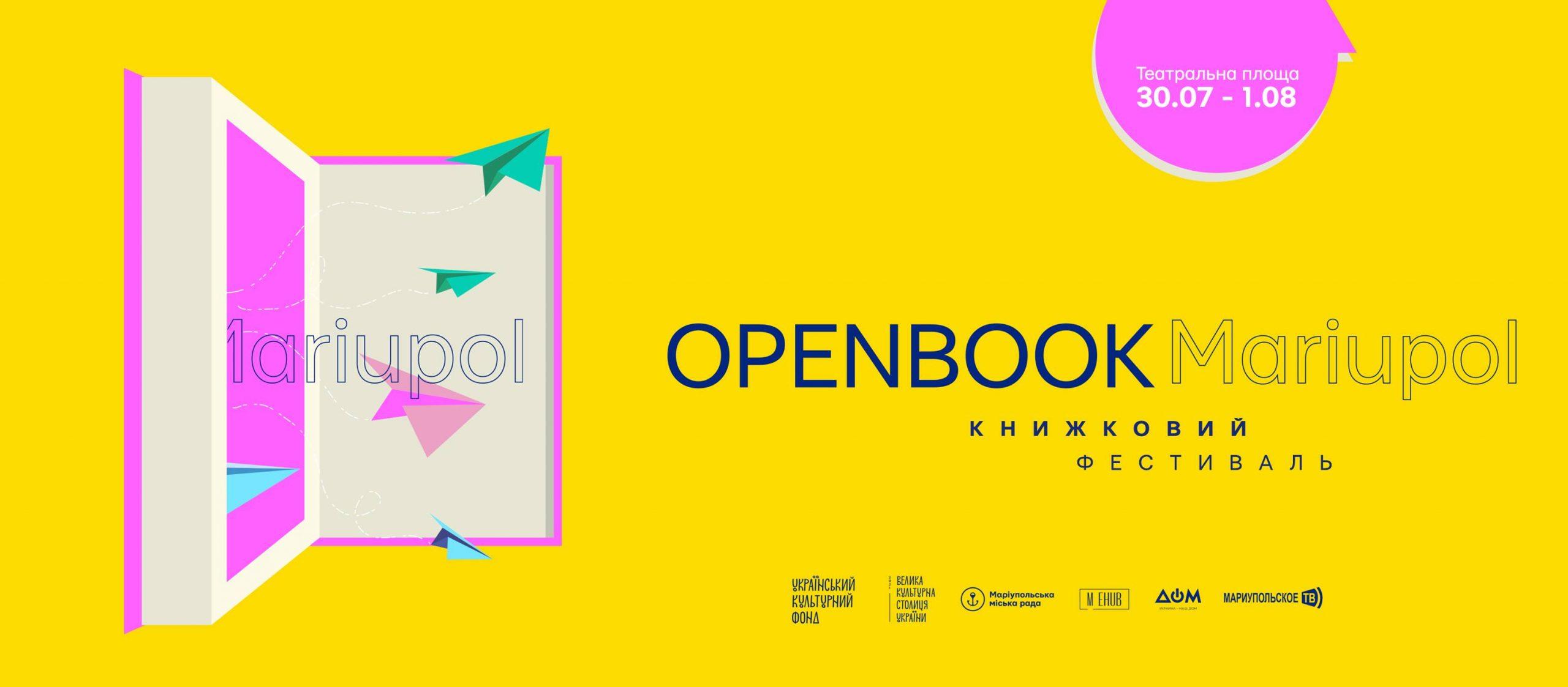 Mariupol Open Book: очікуємо на книжковий фестиваль в Маріуполі! • Маріуполь  туристичне місто